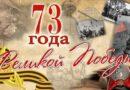 Митинг, посвященном 73-й годовщине победы в Великой Отечественной войне