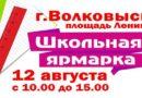 12 августа в Волковыске пройдет школьная ярмарка