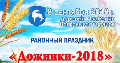 Приглашаем на районный праздник тружеников села «Дожинки-2018» (АФИША)