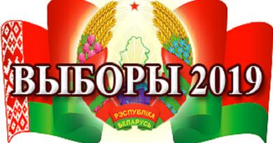 Выборы в Палату представителей Национального собрания Республики Беларусь