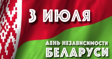 День Независимости Республики Беларусь