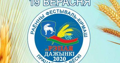 ДОЖИНКИ-2020
