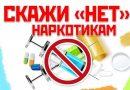 Наркотикам — НЕТ!
