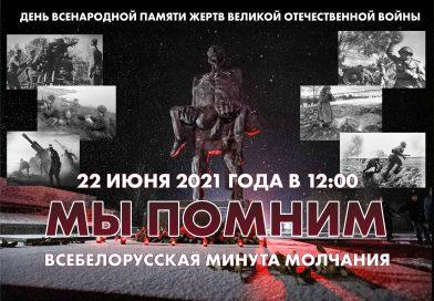 День всенародной памяти жертв ВОВ