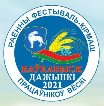 Дожинки-2021